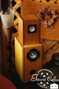 speaker0811bb.jpg
