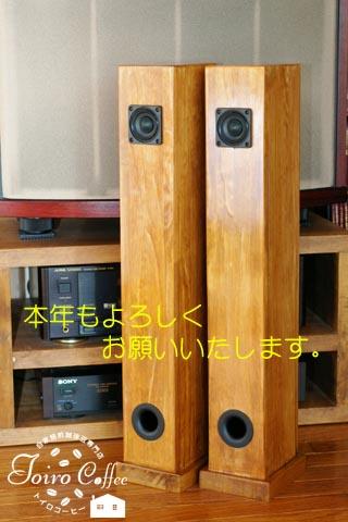 speaker0901a.JPG